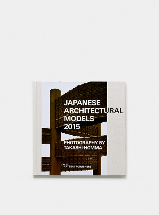 Japanese Architectural Models Book